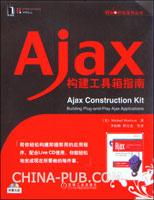 (特价书)Ajax构建工具箱指南