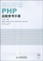 即用即查PHP函��⒖际��[按需印刷]