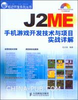 J2ME手机游戏开发技术与项目实践详解