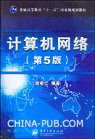 (特价书)计算机网络(第5版) (08年度畅销榜TOP50)