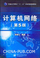 计算机网络(第5版) (08年度畅销榜TOP50)