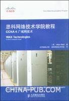 思科网络技术学院教程CCNA 4广域网技术