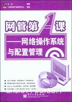 网管第一课--网络操作系统与配置管理