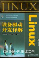 Linux设备驱动开发详解(09年度畅销榜TOP50)(08年度畅销榜TOP50)