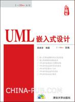 UML嵌入式设计
