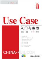 Use Case入门与实例