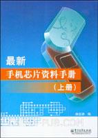 最新手机芯片资料手册(上册)