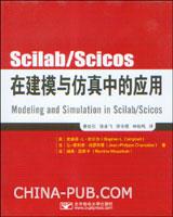 Scilab/Scicos在建模与仿真中的应用