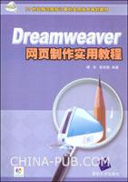Dreamweaver网页制作实用教程