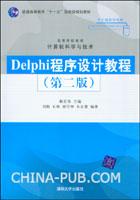 Delphi程序设计教程(第2版)