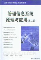 管理信息系统原理与应用(第二版)