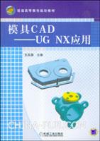 模具CAD--UG NX应用