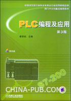 (特价书)PLC编程及应用(第3版)