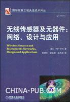 无线传感器及元器件网络设计与应用