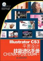 Illustrator CS3平面设计技能进化手册