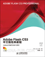 (特价书)Adobe Flash CS3中文版经典教程