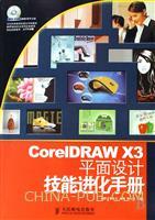 (特价书)CorelDRAW X3平面设计技能进化手册(1DVD)(彩印)
