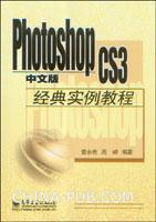 (特价书)Photoshop CS3中文版经典实例教程
