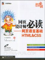 网页设计师必读--网页语言基础HTML&CSS