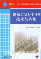 机械CAD/CAM技术与应用