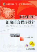 IBM-PC汇编语言程序设计