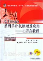 ATmega系列单片机原理及应用--C语言教程
