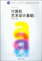 计算机艺术设计基础(修订版)