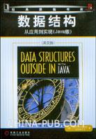 (特价书)数据结构:从应用到实现(Java版)(英文影印版)
