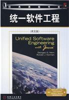 统一软件工程