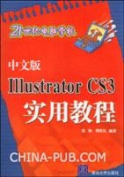 中文版Illustrator CS3实用教程
