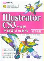 Illustrator CS3中文版平面设计与制作标准教程
