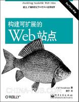 构建可扩展的Web站点