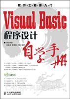 Visual Basic程序设计自学手册[按需印刷]