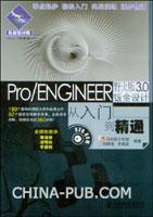 Pro/ENGINEER野火版3.0钣金设计从入门到精通[按需印刷]
