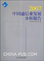 2007中国通信业发展分析报告[按需印刷]