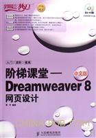 (特价书)阶梯课堂--Dreamweaver 8中文版网页设计