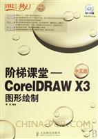 (特价书)阶梯课堂--CorelDRAW X3中文版图形绘制