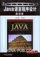 (特价书)Java语言程序设计.基础篇(英文版.第6版)