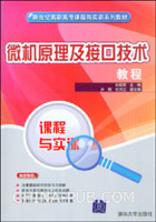 微机原理及接口技术教程