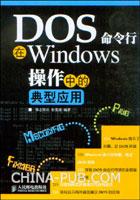 DOS命令行在Windows操作中的典型应用[按需印刷]