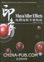 Maya/After Effects印象:电视包装专业技法[按需印刷]