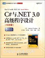 C#与.NET 3.0高级程序设计(特别版)(Amazon超级畅销书,C#圣经级著作)