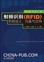 射频识别(RFID)系统设计、仿真与应用[按需印刷]