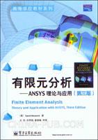 有限元分析:ANSYS理论与应用(第三版)