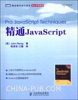 精通JavaScript(跟随jQuery之父到达前所未有的深度)