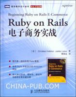 Ruby on Rails电子商务实战(国内第一部纯实战Rails教程)