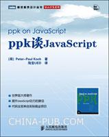 ppk谈JavaScript(世界级大师著作)[按需印刷]