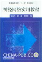 神经网络实用教程