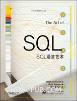 SQL语言艺术  (08年度畅销榜TOP50)