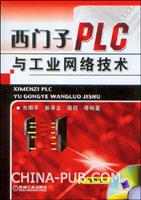 西门子PLC与工业网络技术